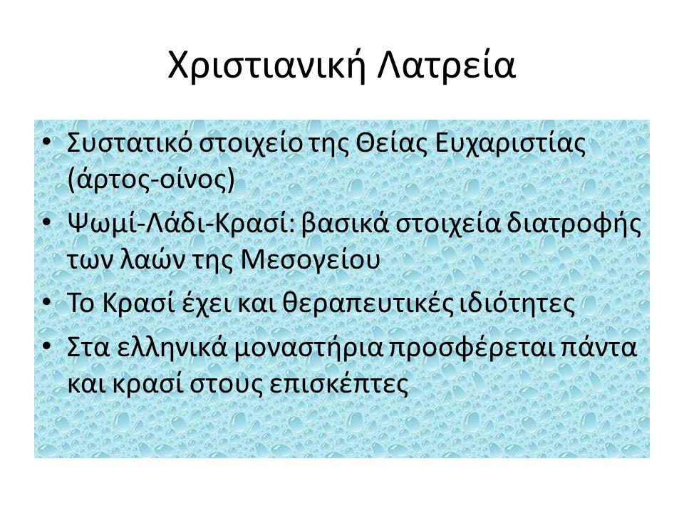 Χριστιανική Λατρεία Συστατικό στοιχείο της Θείας Ευχαριστίας (άρτος-οίνος) Ψωμί-Λάδι-Κρασί: βασικά στοιχεία διατροφής των λαών της Μεσογείου Το Κρασί έχει και θεραπευτικές ιδιότητες Στα ελληνικά μοναστήρια προσφέρεται πάντα και κρασί στους επισκέπτες