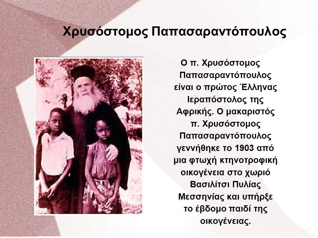 Χρυσόστομος Παπασαραντόπουλος Ο π.