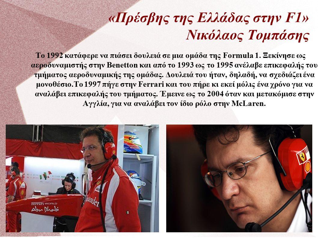 «Πρέσβης της Ελλάδας στην F1» Νικόλαος Τομπάσης Το 1992 κατάφερε να πιάσει δουλειά σε μια ομάδα της Formula 1.