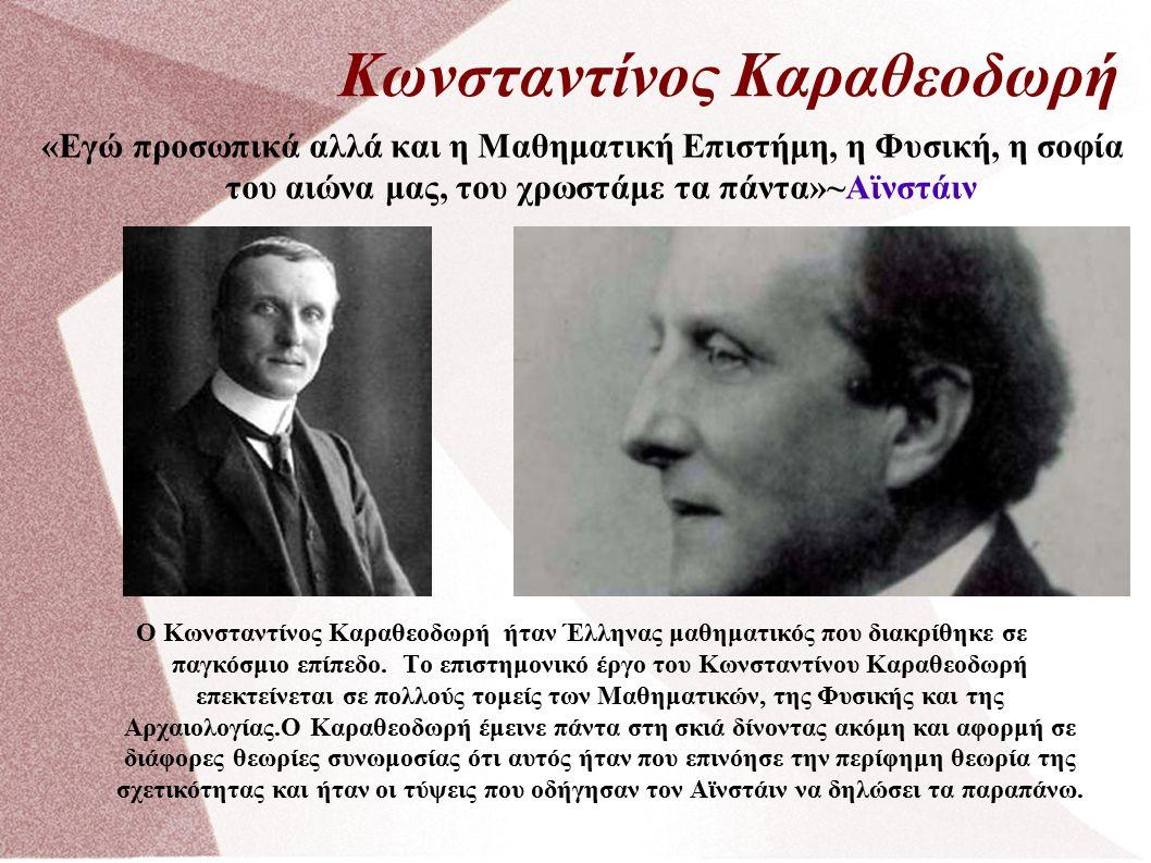 Kωνσταντίνος Kαραθεοδωρή Ο Κωνσταντίνος Καραθεοδωρή ήταν Έλληνας μαθηματικός που διακρίθηκε σε παγκόσμιο επίπεδο.