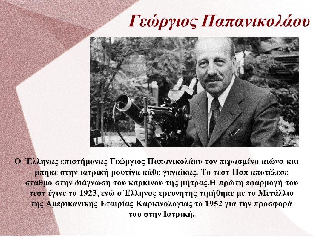 Γεώργιος Παπανικολάου Ο Έλληνας επιστήμονας Γεώργιος Παπανικολάου τον περασμένο αιώνα και μπήκε στην ιατρική ρουτίνα κάθε γυναίκας.