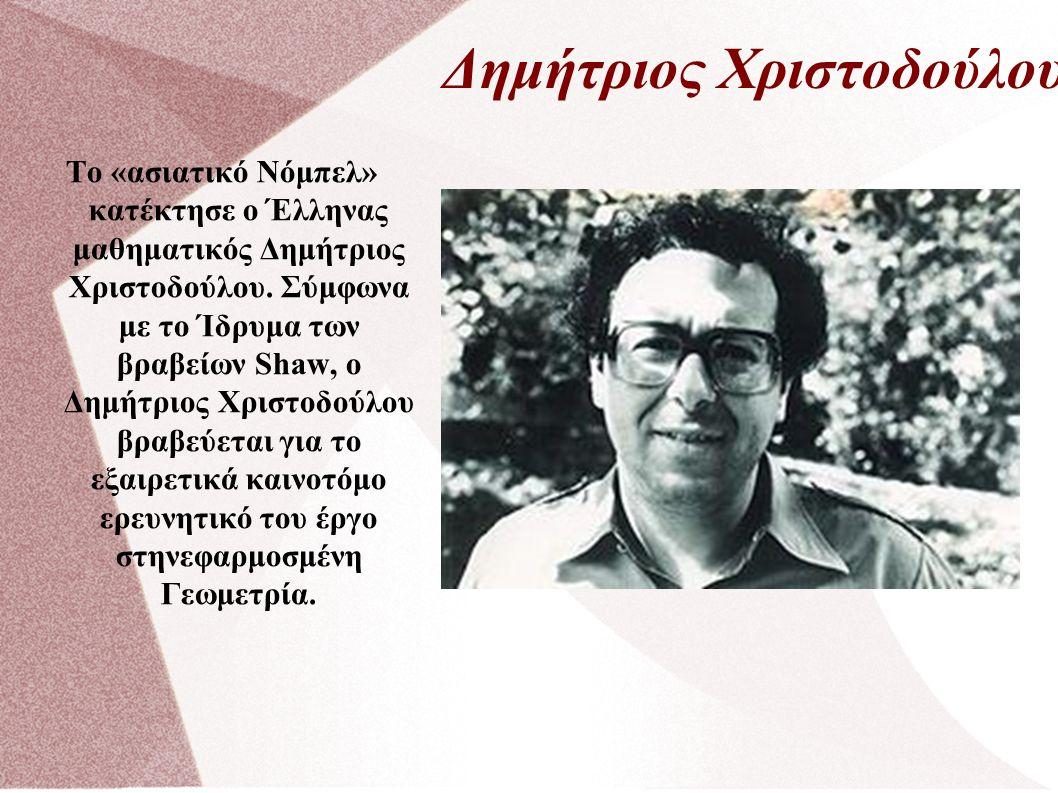 Δημήτριος Χριστοδούλου Το «ασιατικό Νόμπελ» κατέκτησε ο Έλληνας μαθηματικός Δημήτριος Χριστοδούλου.