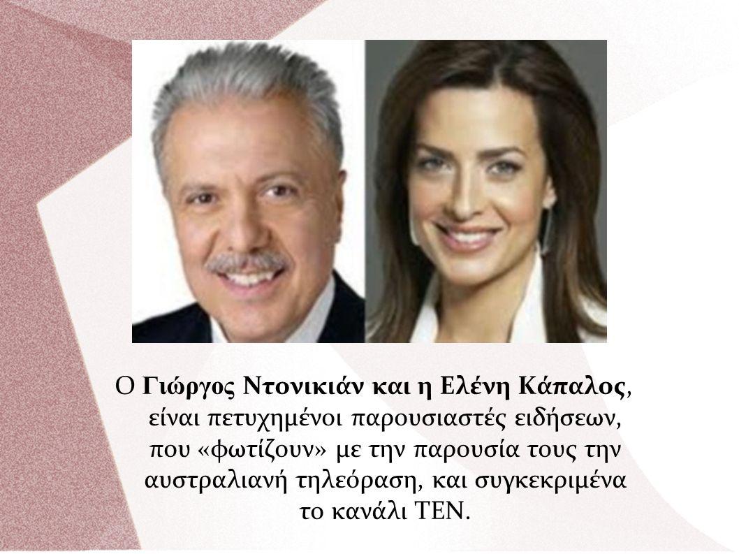 Ο Γιώργος Ντονικιάν και η Ελένη Κάπαλος, είναι πετυχημένοι παρουσιαστές ειδήσεων, που «φωτίζουν» με την παρουσία τους την αυστραλιανή τηλεόραση, και συγκεκριμένα το κανάλι ΤΕΝ.
