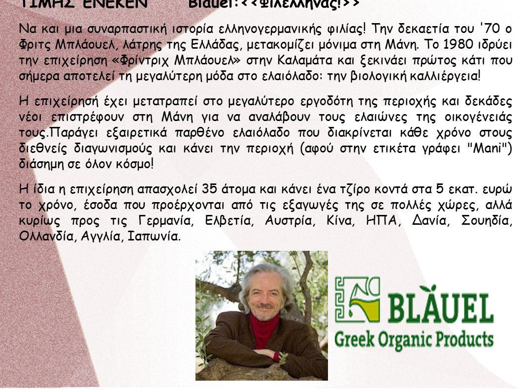 ΤΙΜΗΣ ΕΝΕΚΕΝ Blauel: > Nα και μια συναρπαστική ιστορία ελληνογερμανικής φιλίας.
