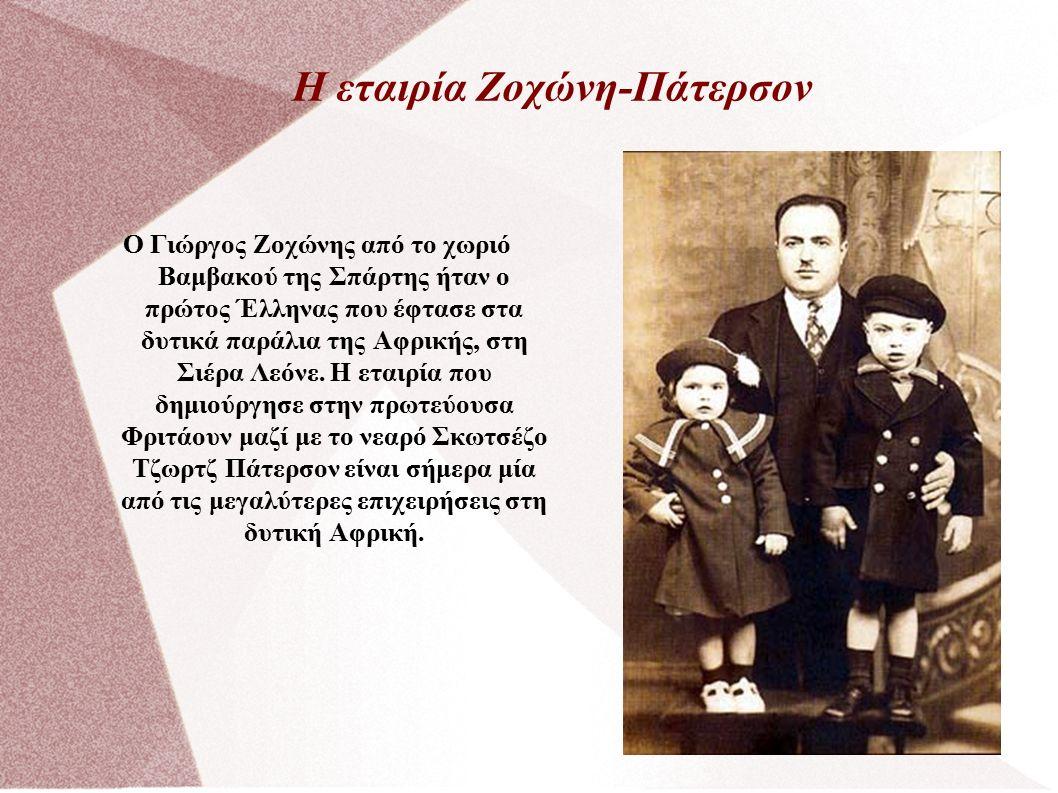Η εταιρία Ζοχώνη-Πάτερσον Ο Γιώργος Ζοχώνης από το χωριό Βαμβακού της Σπάρτης ήταν ο πρώτος Έλληνας που έφτασε στα δυτικά παράλια της Αφρικής, στη Σιέρα Λεόνε.