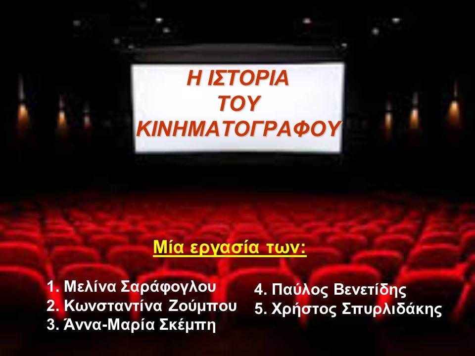 Η ΙΣΤΟΡΙΑ ΤΟΥ ΚΙΝΗΜΑΤΟΓΡΑΦΟΥ Μία εργασία των: 1. Μελίνα Σαράφογλου 2.