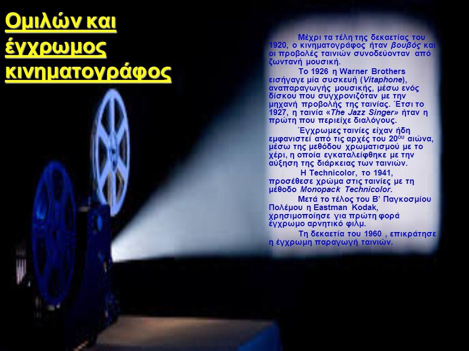 Ομιλών και έγχρωμος κινηματογράφος Μέχρι τα τέλη της δεκαετίας του 1920, ο κινηματογράφος ήταν βουβός και οι προβολές ταινιών συνοδεύονταν από ζωντανή μουσική.