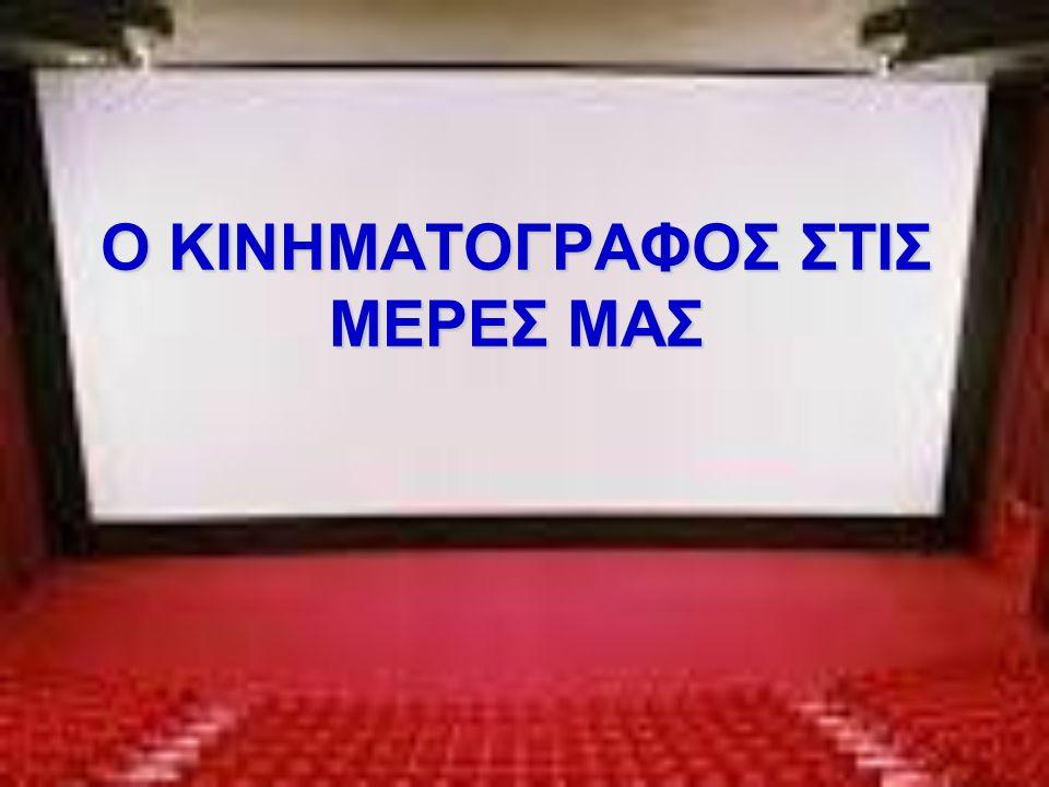 Ο ΚΙΝΗΜΑΤΟΓΡΑΦΟΣ ΣΤΙΣ ΜΕΡΕΣ ΜΑΣ