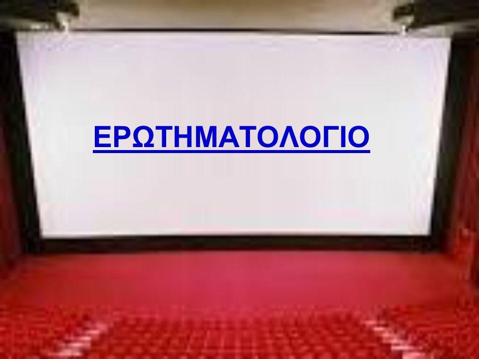 ΕΡΩΤΗΜΑΤΟΛΟΓΙΟ