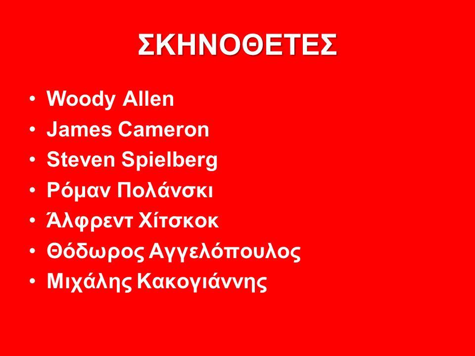ΣΚΗΝΟΘΕΤΕΣ Woody Allen James Cameron Steven Spielberg Ρόμαν Πολάνσκι Άλφρεντ Χίτσκοκ Θόδωρος Αγγελόπουλος Μιχάλης Κακογιάννης