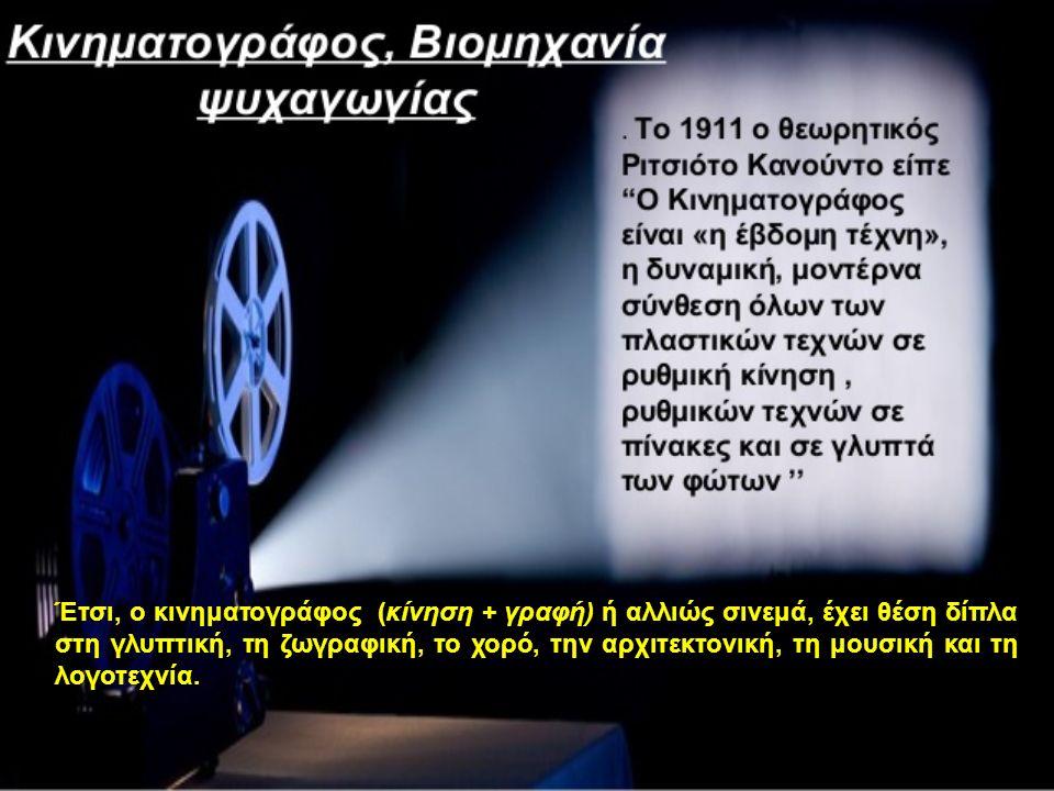 Έτσι, ο κινηματογράφος (κίνηση + γραφή) ή αλλιώς σινεμά, έχει θέση δίπλα στη γλυπτική, τη ζωγραφική, το χορό, την αρχιτεκτονική, τη μουσική και τη λογοτεχνία.