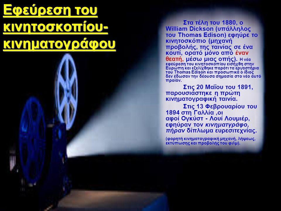 Εφεύρεση του κινητοσκοπίου- κινηματογράφου Στα τέλη του 1880, ο William Dickson (υπάλληλος του Thomas Edison) εφηύρε το κινητοσκόπιο (μηχανή προβολής, της ταινίας σε ένα κουτί, ορατό μόνο από έναν θεατή, μέσω μιας οπής).