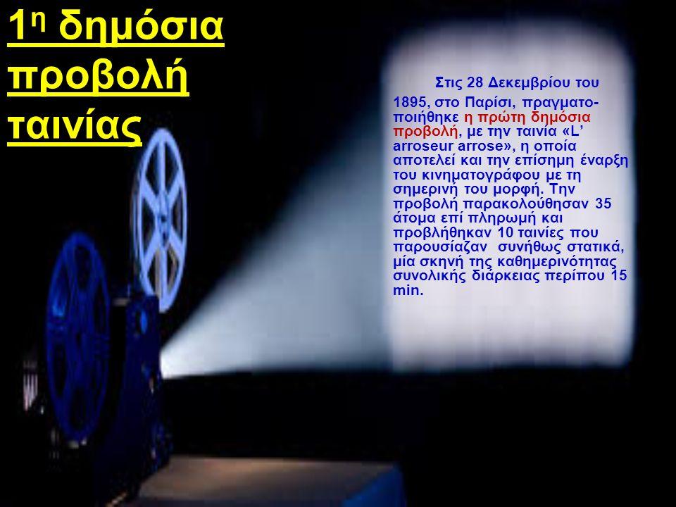 3. Γνωρίζετε κάποιον ηθοποιό βουβού κινηματογράφου;