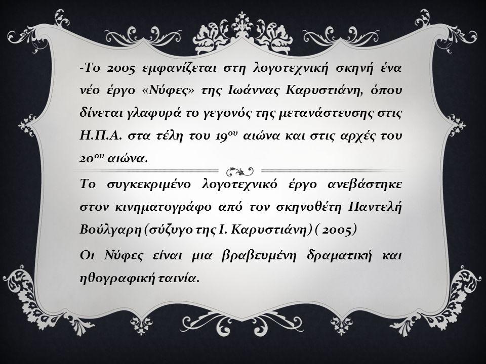 ΑΠΟΤΥΠΩΣΕΙΣ ΣΤΟΝ ΚΙΝΗΜΑΤΟΓΡΑΦΟ