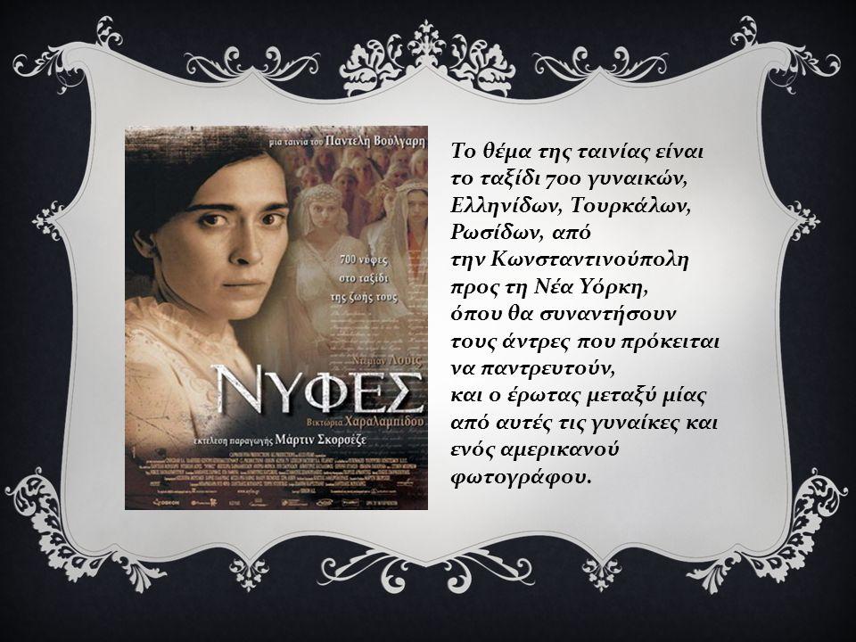 - Το 2005 εμφανίζεται στη λογοτεχνική σκηνή ένα νέο έργο « Νύφες » της Ιωάννας Καρυστιάνη, όπου δίνεται γλαφυρά το γεγονός της μετανάστευσης στις Η.