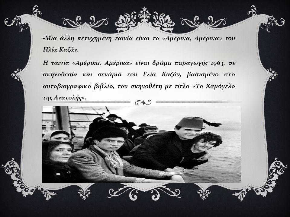 Το θέμα της ταινίας είναι το ταξίδι 700 γυναικών, Ελληνίδων, Τουρκάλων, Ρωσίδων, από την Κωνσταντινούπολη προς τη Νέα Υόρκη, όπου θα συναντήσουν τους