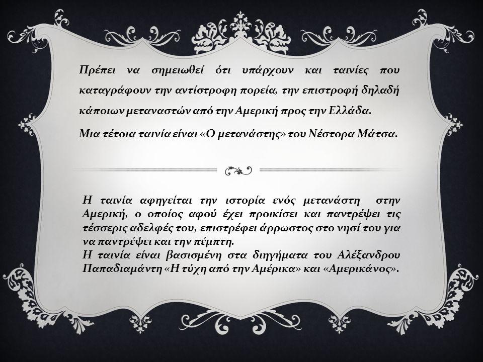Η ταινία αφηγείται την ιστορία ενός Ελληνόπουλου του Σταύρου Τοπουζόγλου, το οποίο στα τέλη του 19 ου αιώνα περιπλανήθηκε από τα βάθη της Μικράς Ασίας
