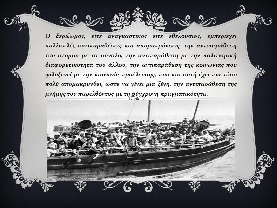 Μετανάστευση, μετοικεσία, εκπατρισμός, εξορία είναι έννοιες που αναφέρονται σε καταστάσεις συλλογικές όσο και ατομικές και παραπέμπουν πάντα σε μια πραγματικότητα δύσκολα βιωμένη και πολλές φορές οδυνηρή, την πραγματικότητα του ξεριζωμού.