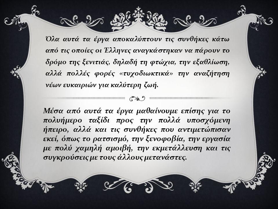 Όλα αυτά τα έργα αποκαλύπτουν τις συνθήκες κάτω από τις οποίες οι Έλληνες αναγκάστηκαν να πάρουν το δρόμο της ξενιτιάς, δηλαδή τη φτώχια, την εξαθλίωση, αλλά πολλές φορές « τυχοδιωκτικά » την αναζήτηση νέων ευκαιριών για καλύτερη ζωή.