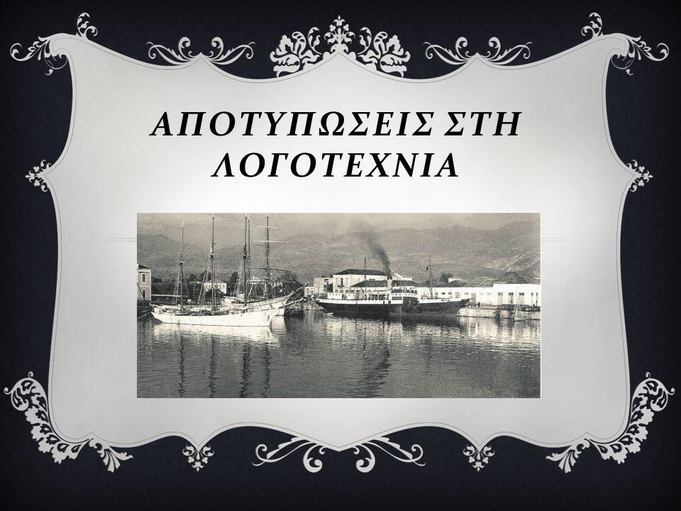 Όλα αυτά τα έργα αποκαλύπτουν τις συνθήκες κάτω από τις οποίες οι Έλληνες αναγκάστηκαν να πάρουν το δρόμο της ξενιτιάς, δηλαδή τη φτώχια, την εξαθλίωσ