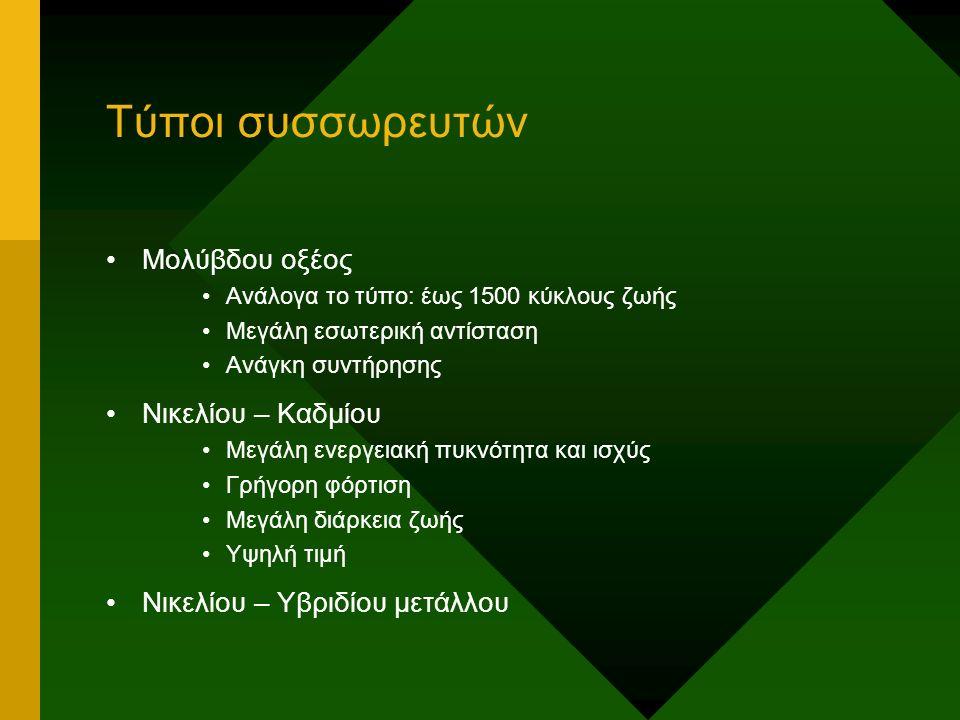 Τύποι συσσωρευτών Μολύβδου οξέος Ανάλογα το τύπο: έως 1500 κύκλους ζωής Μεγάλη εσωτερική αντίσταση Ανάγκη συντήρησης Νικελίου – Καδμίου Μεγάλη ενεργειακή πυκνότητα και ισχύς Γρήγορη φόρτιση Μεγάλη διάρκεια ζωής Υψηλή τιμή Νικελίου – Υβριδίου μετάλλου