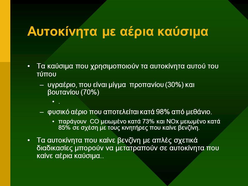Αυτοκίνητα με αέρια καύσιμα Τα καύσιμα που χρησιμοποιούν τα αυτοκίνητα αυτού του τύπου –υγραέριο, που είναι μίγμα προπανίου (30%) και βουτανίου (70%).