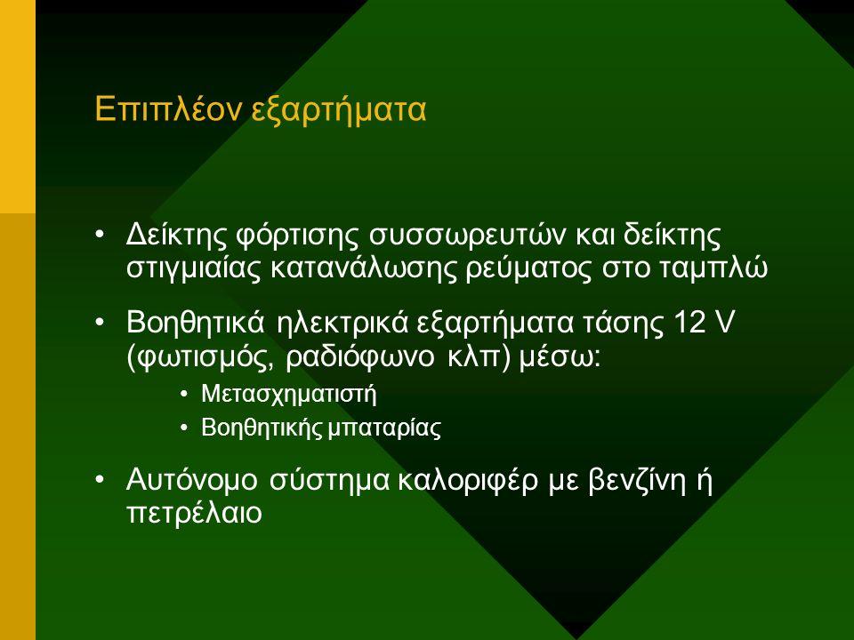 Επιπλέον εξαρτήματα Δείκτης φόρτισης συσσωρευτών και δείκτης στιγμιαίας κατανάλωσης ρεύματος στο ταμπλώ Βοηθητικά ηλεκτρικά εξαρτήματα τάσης 12 V (φωτισμός, ραδιόφωνο κλπ) μέσω: Μετασχηματιστή Βοηθητικής μπαταρίας Αυτόνομο σύστημα καλοριφέρ με βενζίνη ή πετρέλαιο