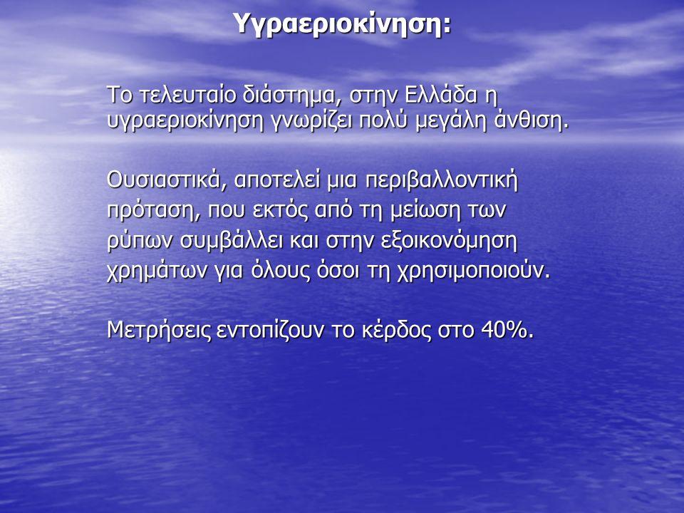 Υγραεριοκίνηση: Το τελευταίο διάστημα, στην Ελλάδα η υγραεριοκίνηση γνωρίζει πολύ μεγάλη άνθιση.