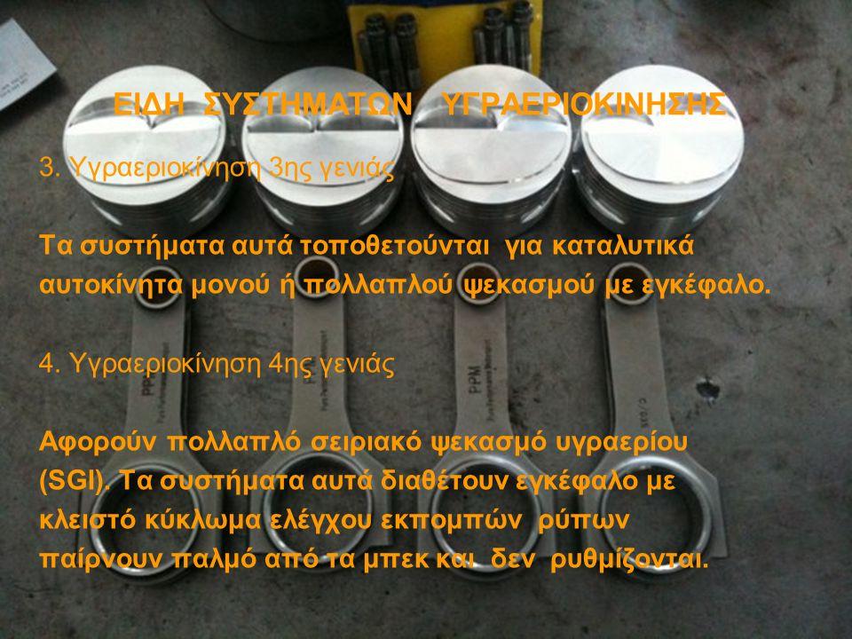 Πρόγραμμα Συντήρησης  Κάθε 20.000km ή ανά 12 μήνες: Έλεγχος ρυθμίσεων Έλεγχος μπουζί και φίλτρου αέρος Αντικατάσταση φίλτρου υγραερίου (υγρής φάση> Αντικατάσταση φίλτρου υγραερίου (αέριας φάσης)  Κάθε 100.000km Τεχνικός έλεγχος ηλεκτροβαλβίδων (μπεκ υγραερίου) Τεχνικός έλεγχος του Πνεύμονα