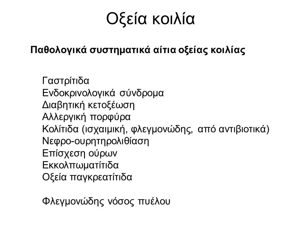 Οξεία κοιλία Παθολογικά συστηματικά αίτια οξείας κοιλίας Γαστρίτιδα Ενδοκρινολογικά σύνδρομα Διαβητική κετοξέωση Αλλεργική πορφύρα Κολίτιδα (ισχαιμική, φλεγμονώδης, από αντιβιοτικά) Νεφρο-ουρητηρολιθίαση Επίσχεση ούρων Εκκολπωματίτιδα Οξεία παγκρεατίτιδα Φλεγμονώδης νόσος πυέλου
