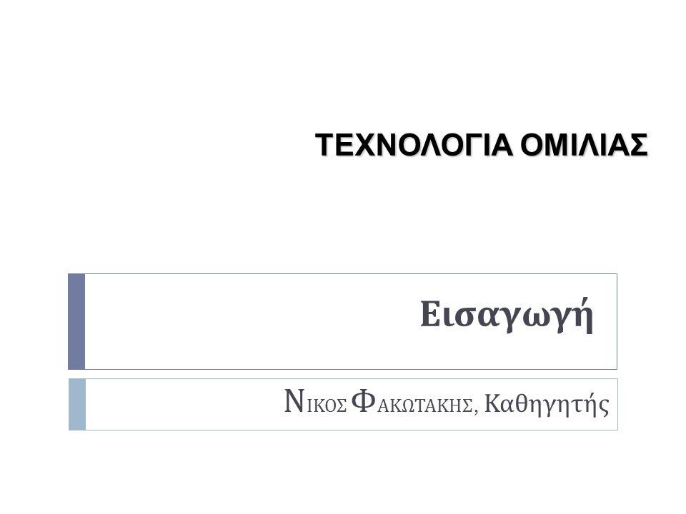 Τεχνολογία ΟμιλίαςΝίκος Φακωτάκης101 Play Μ ancer Project