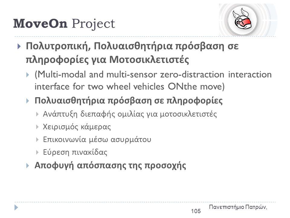 MoveOn Project 104 Πανεπιστήμιο Πατρών,