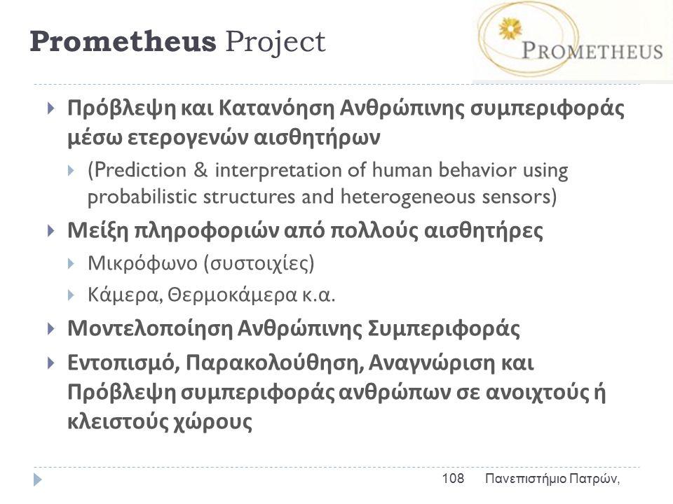 Prometheus Project 107 Πανεπιστήμιο Πατρών,