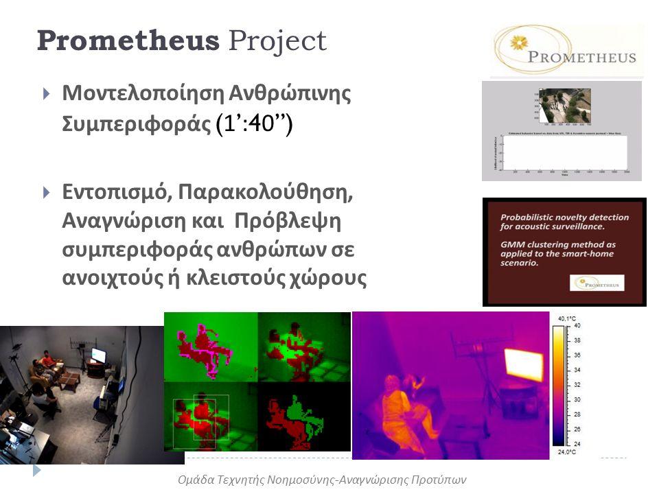 Prometheus Project 109 Πανεπιστήμιο Πατρών