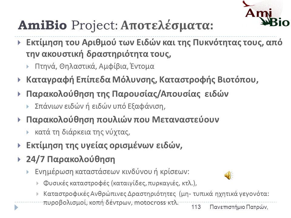AmiBio Project  Αυτόματη Ακουστική Παρακολούθηση και Καταγραφή της Βιοποικιλότητας  (Automatic acoustic monitoring and inventorying of biodiversity)  Σχεδίαση & Κατασκευή Αυτόνομων Σταθμών Πολλαπλών Αισθητήρων,  Εγκατάσταση σε διάφορες τοποθεσίες του δάσους, Περιοχή Υμηττού.
