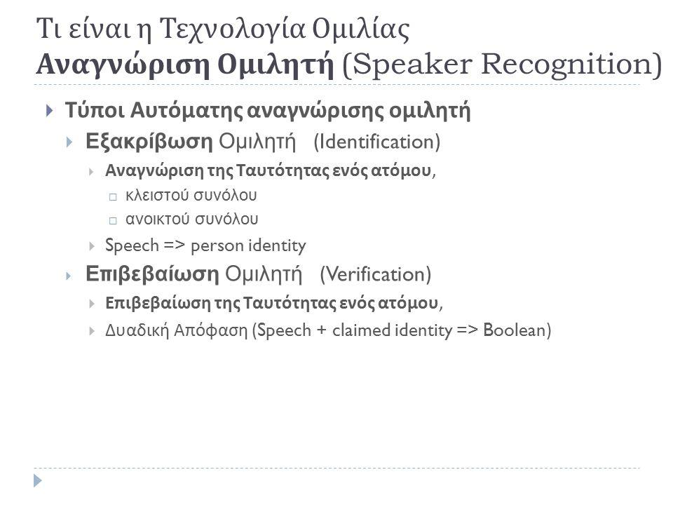  Αναγνώριση Ομιλητή  Αφορά Βιομετρική Ταυτοποίηση Χρήστη (Biometrics)  NIST 2007, Forensic 2009