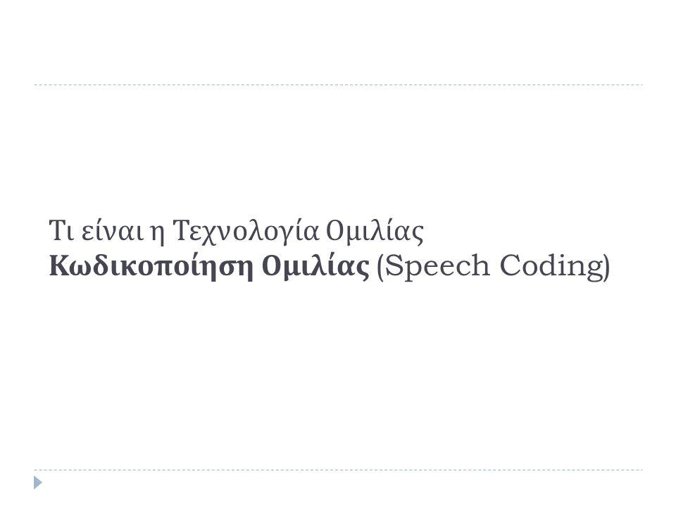 Τεχνολογία ΟμιλίαςΝίκος Φακωτάκης29 Εξακρίβωσης Ομιλητή (Identification) Τι είναι η Τεχνολογία Ομιλίας Αναγνώριση Ομιλητή : Speaker Identification