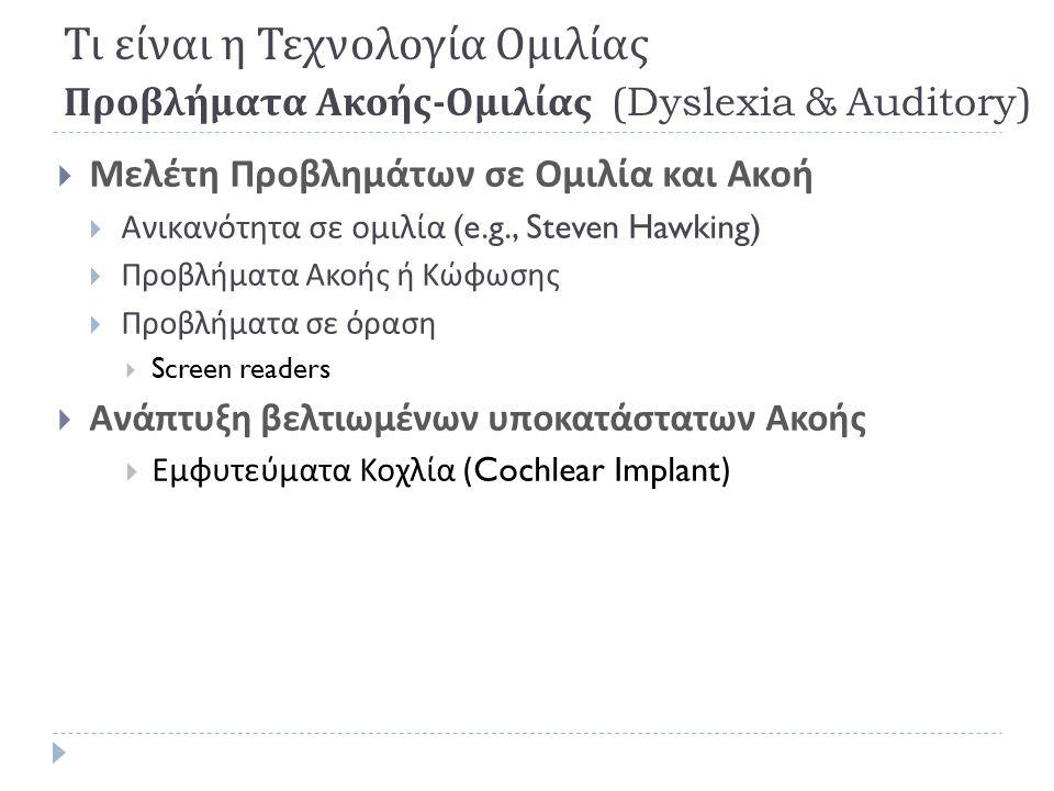 Τι είναι η Τεχνολογία Ομιλίας Προβλήματα Ακοής - Ομιλίας (Dyslexia & Auditory)