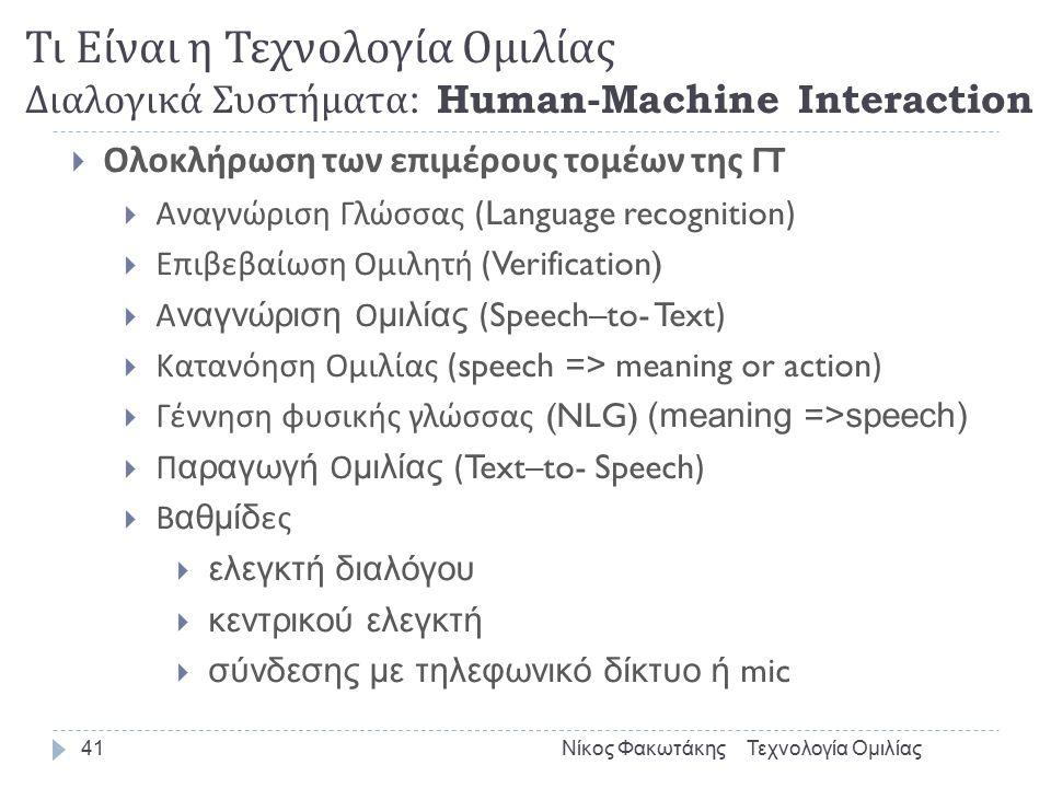 Τι είναι η Τεχνολογία Ομιλίας Διαλογικά Συστήματα : Human-Machine Interaction  Αλληλεπίδραση Ανθρώπου Μηχανής (HMI) .