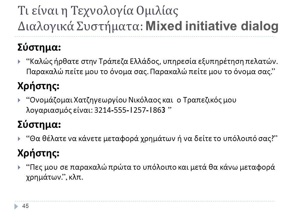 44 Σύστημα :  Καλώς ήρθατε στην Τράπεζα Ελλάδος, υπηρεσία εξυπηρέτηση πελατών.
