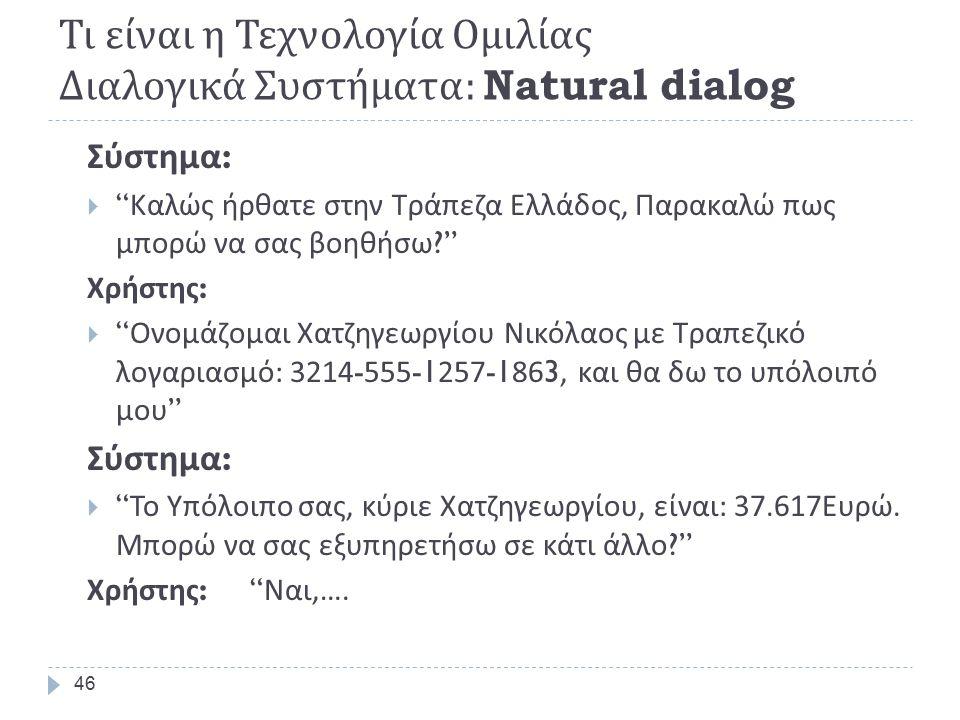 45 Σύστημα :  Καλώς ήρθατε στην Τράπεζα Ελλάδος, υπηρεσία εξυπηρέτηση πελατών.
