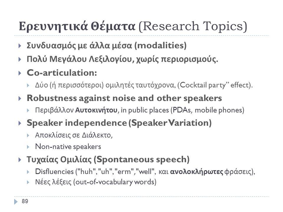 Ερευνητικά Θέματα (Research Topics) 88