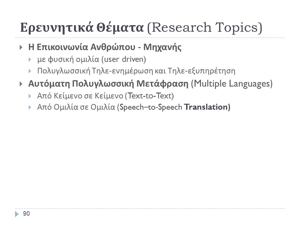 Ερευνητικά Θέματα (Research Topics)  Συνδυασμός με άλλα μέσα (modalities)  Πολύ Μεγάλου Λεξιλογίου, χωρίς περιορισμούς.