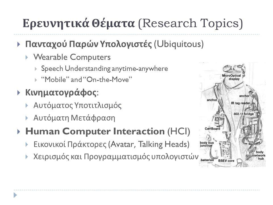 Ερευνητικά Θέματα (Research Topics)  Σύνθεση Ομιλίας  Quality (Humanizing the machine s voice)  Προφορά (Speaker Accent)  Prosody,  Συναισθητική ομιλία  Εξόρυξη πληροφορίας από δεδομένα Ομιλίας (Audiomining)  Radio/TV-broadcasts,  parliamentary sessions,  Speech summarization  Αυτόματη Πρακτικογράφηση  Meetings & Lectures 91