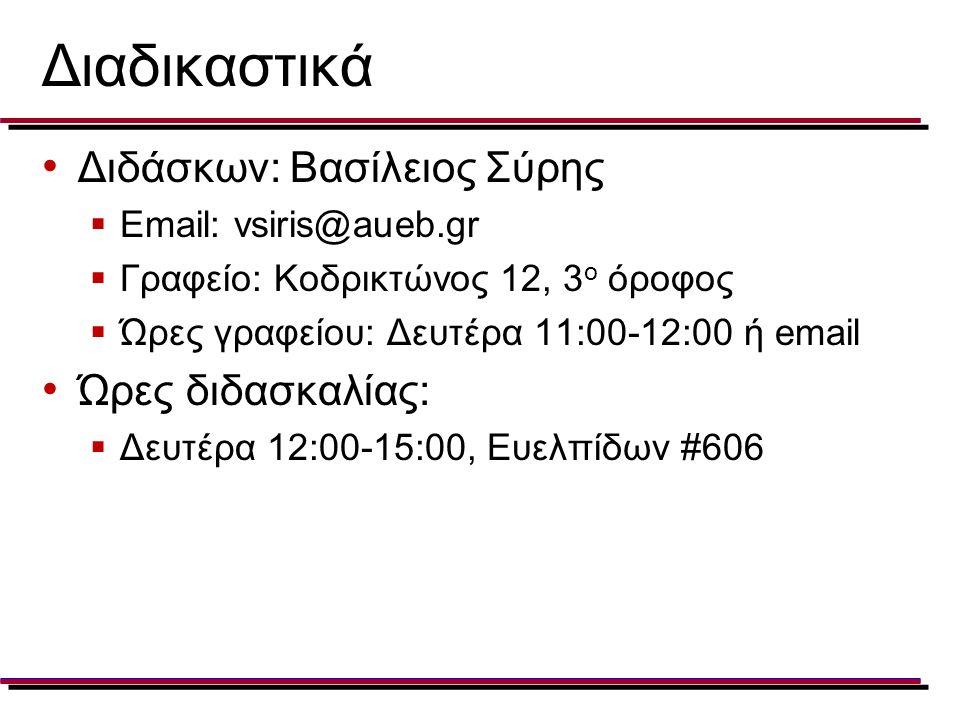 Διαδικαστικά Διδάσκων: Βασίλειος Σύρης  Email: vsiris@aueb.gr  Γραφείο: Κοδρικτώνος 12, 3 ο όροφος  Ώρες γραφείου: Δευτέρα 11:00-12:00 ή email Ώρες διδασκαλίας:  Δευτέρα 12:00-15:00, Ευελπίδων #606