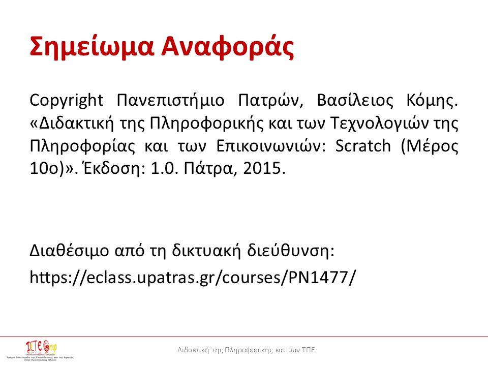 Διδακτική της Πληροφορικής και των ΤΠΕ Σημείωμα Αναφοράς Copyright Πανεπιστήμιο Πατρών, Βασίλειος Κόμης.