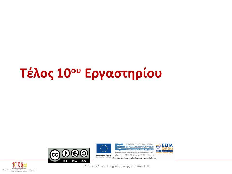 Διδακτική της Πληροφορικής και των ΤΠΕ Τέλος 10 ου Εργαστηρίου