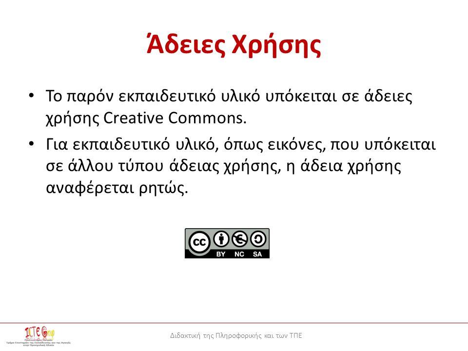 Διδακτική της Πληροφορικής και των ΤΠΕ Άδειες Χρήσης Το παρόν εκπαιδευτικό υλικό υπόκειται σε άδειες χρήσης Creative Commons.