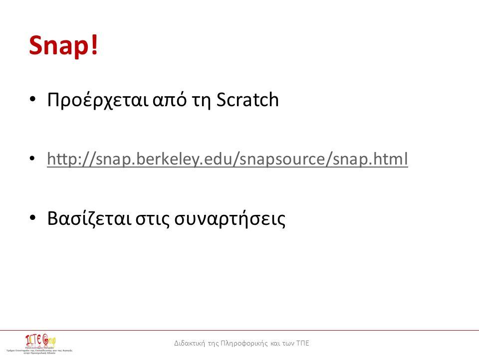 Διδακτική της Πληροφορικής και των ΤΠΕ Snap.