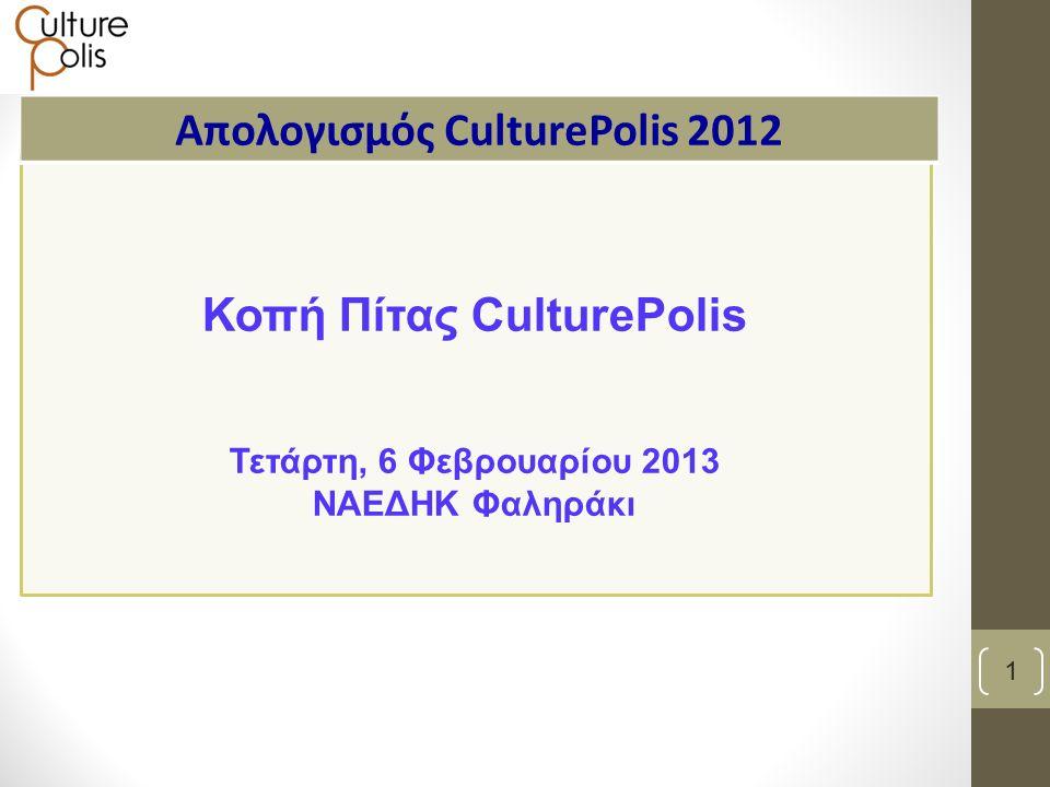 Κοπή Πίτας CulturePolis Τετάρτη, 6 Φεβρουαρίου 2013 ΝΑΕΔΗΚ Φαληράκι Απολογισμός CulturePolis 2012 1